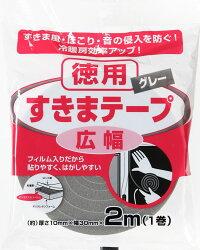 【送料無料】すきまテープ広幅E0230【冷・暖房効果を高めるテープ幅広タイプ】