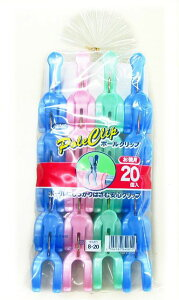 ポールクリップ20P ピンク・ブルー・グリーン【洗濯物を物干し竿にしっかり固定する竿用ピンチ】