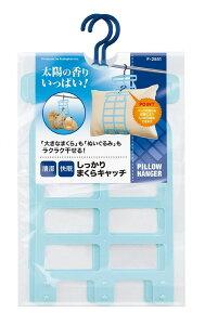 洗濯ばさみ しっかりまくらキャッチ F-2551【枕を物干し竿に吊り下げて干せる 枕干し】