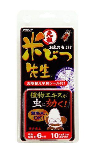 【送料無料】元祖米びつ先生6ヵ月用【お米につく四大害虫をシャットアウト! お米用 防虫剤】