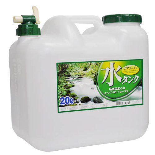 【送料無料】ポリ缶 BUB 水缶 20L コック付き (ポリタンク)【水保存用のコック付きポリタンク【ウォータータンク】】