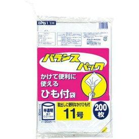 バランスパック ひも付規格袋 半透明 11号 200枚入 BPN11H (ポリ袋)【マットタイプのポリ袋!11号サイズ】