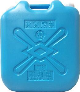 灯油缶 青 18L ポリタンク【灯油用ポリタンク】
