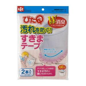 ぴたQ 吸着消臭すきまテープ ピンク 2本入 BB-010 (消臭シート)【トイレのニオイを抑える!すき間テープ】