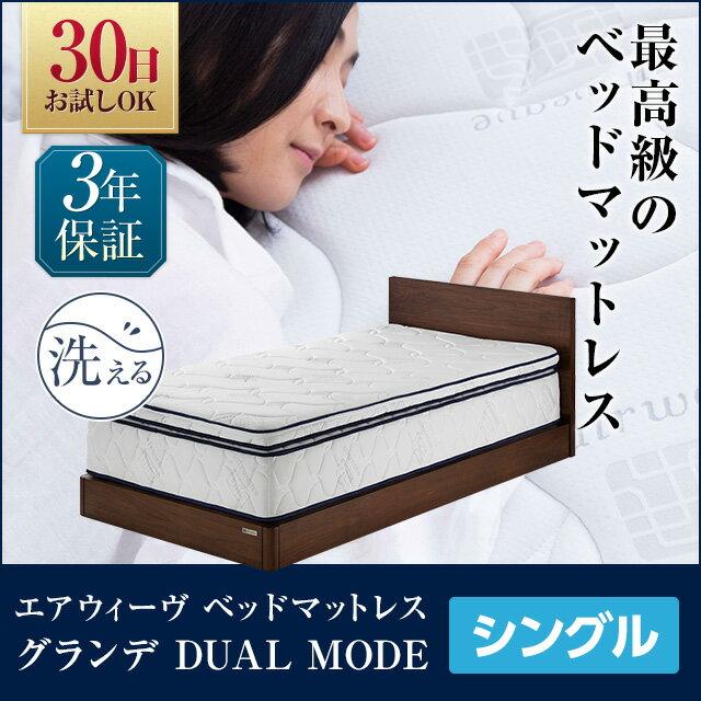 エアウィーヴ ベッドマットレス グランデ DUAL MODE シングル 厚さ35cm マットレス 高反発 洗える 高反発マットレス