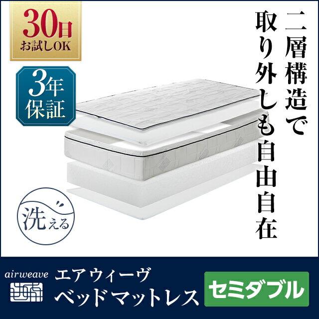 エアウィーヴ ベッドマットレス セミダブル 厚さ27cm マットレス 高反発 洗える 高反発マットレス