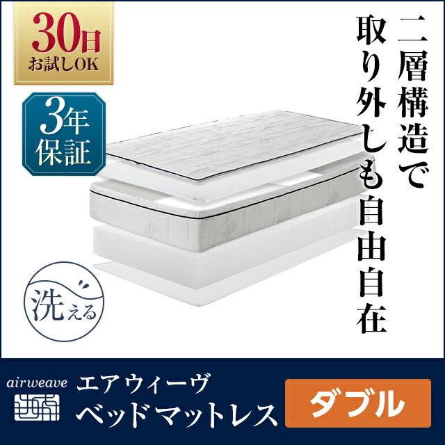 エアウィーヴ ベッドマットレス ダブル 厚さ27cm マットレス 高反発 洗える 高反発マットレス