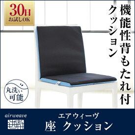 エアウィーヴ 座 クッション 背もたれ付きクッション 椅子 高反発 オフィス