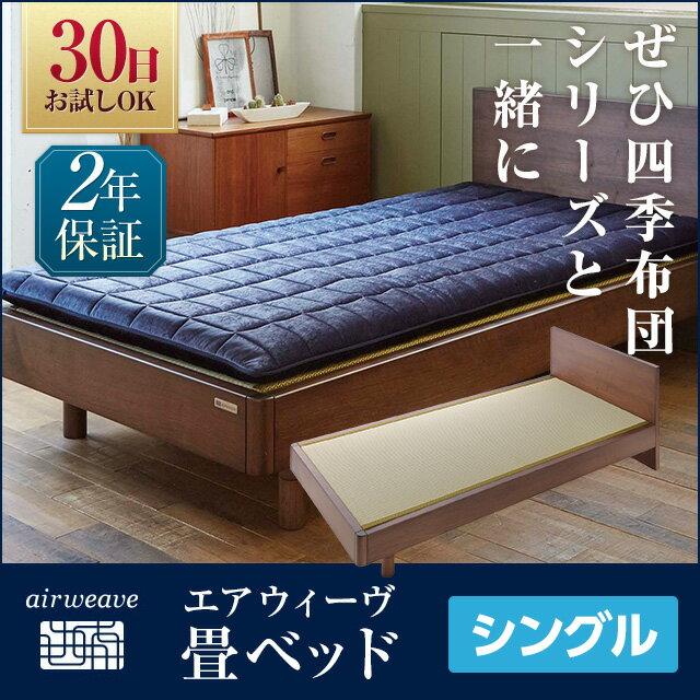 エアウィーヴ 畳ベッド シングル ベッドフレーム