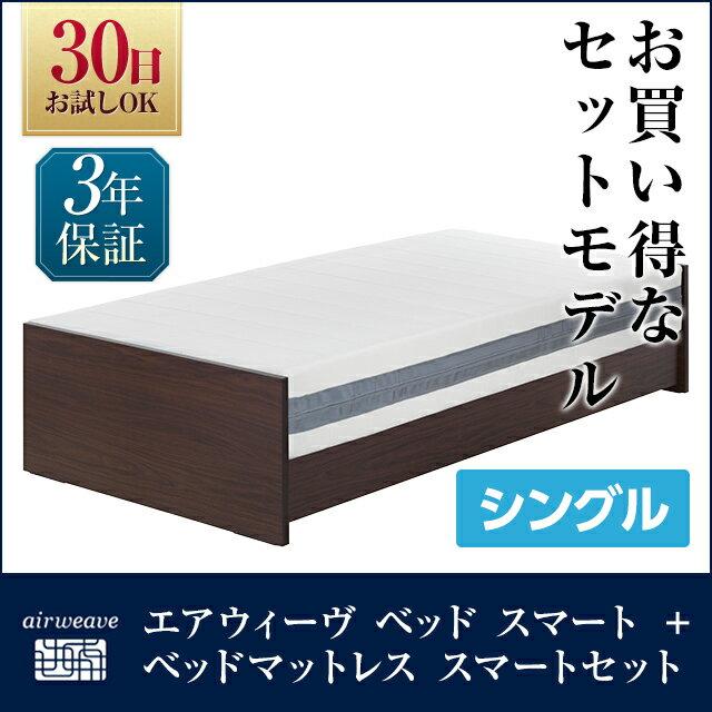 【お得なセット】エアウィーヴ ベッド スマート + ベッドマットレス スマート 厚さ21cm セット シングル airweave