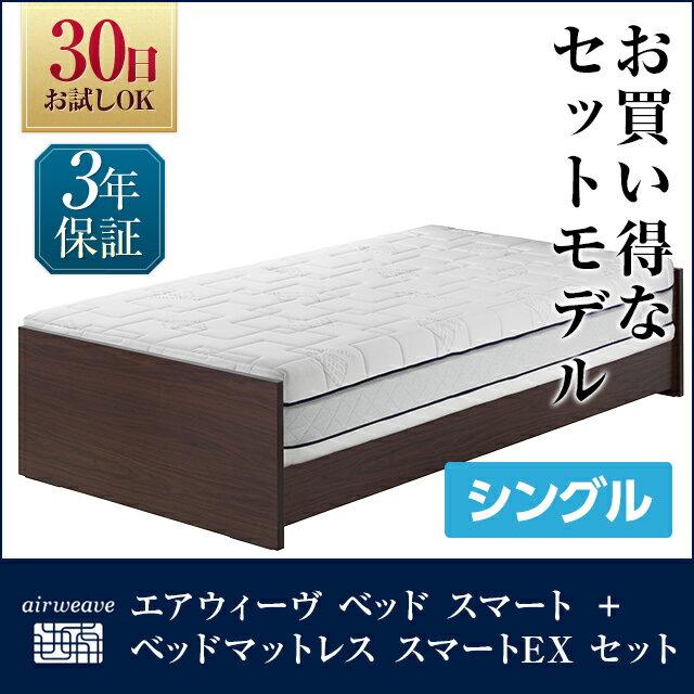 【お得なセット】エアウィーヴ ベッド スマート + ベッドマットレス スマートEX 厚さ27cm セット シングル airweave