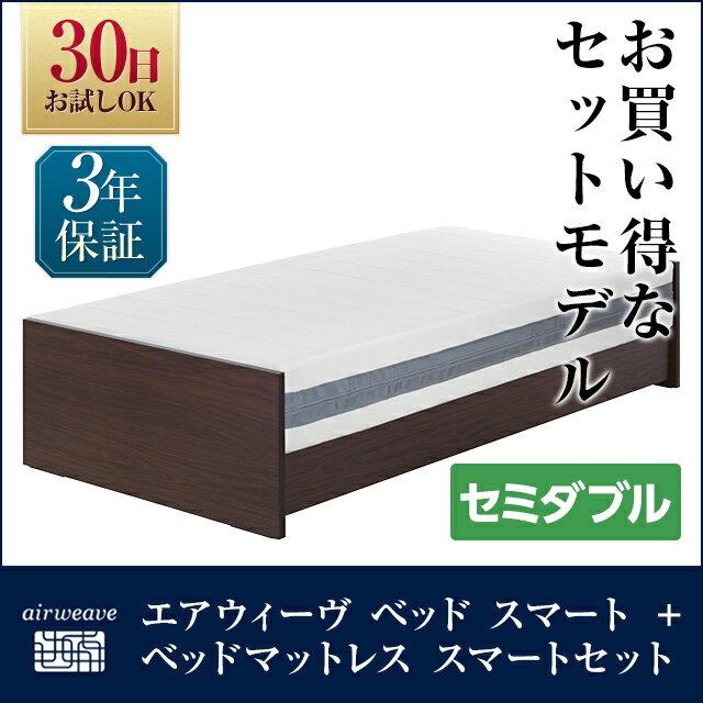 【お得なセット】エアウィーヴ ベッド スマート + ベッドマットレス スマート 厚さ21cm セット セミダブル airweave