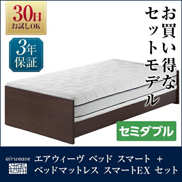 【お得なセット】エアウィーヴ ベッド スマート + ベッドマットレス スマートEX 厚さ27cm セット セミダブル airweave