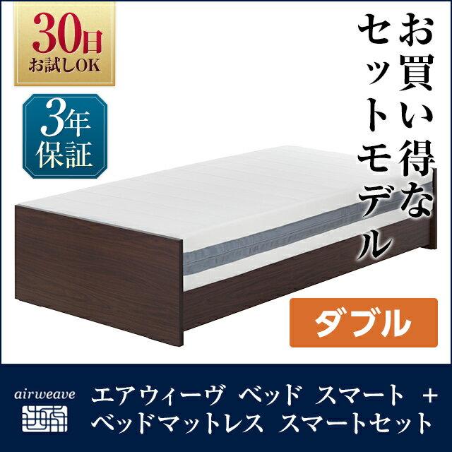 【お得なセット】エアウィーヴ ベッド スマート + ベッドマットレス スマート 厚さ21cm セット ダブル airweave