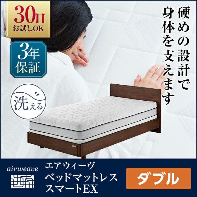 エアウィーヴ ベッドマットレス スマートEX ダブル 厚さ27cm マットレス 高反発 洗える 高反発マットレス