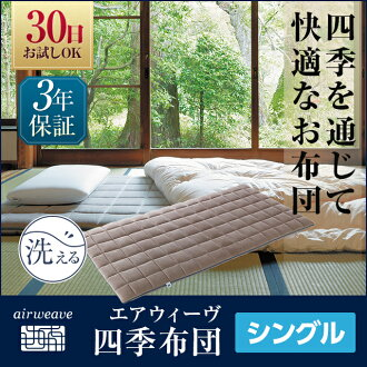 Airweave seasons duvet single airweave