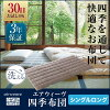 Airweave seasons duvet single long airweave