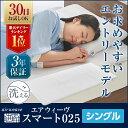 エアウィーヴ スマート 025 シングル 高反発 厚さ3.5cm マットレス/布団/マット/敷きパッド/寝具/ベッド/パッド/快眠/水洗い/蒸れない/耐圧分散/...