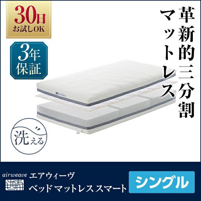 エアウィーヴ ベッドマットレス スマート シングル 厚さ21cm マットレス 高反発 洗える 高反発マットレス