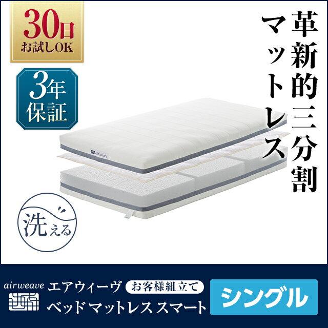 エアウィーヴ ベッドマットレススマート シングル お客様組立 厚さ21cm マットレス 高反発 洗える 高反発マットレス