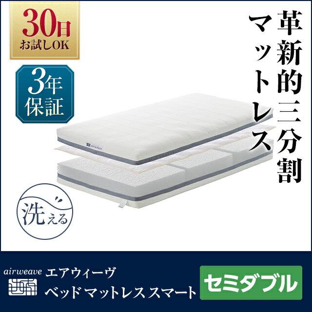 エアウィーヴ ベッドマットレス スマート セミダブル 厚さ21cm マットレス 高反発 洗える 高反発マットレス