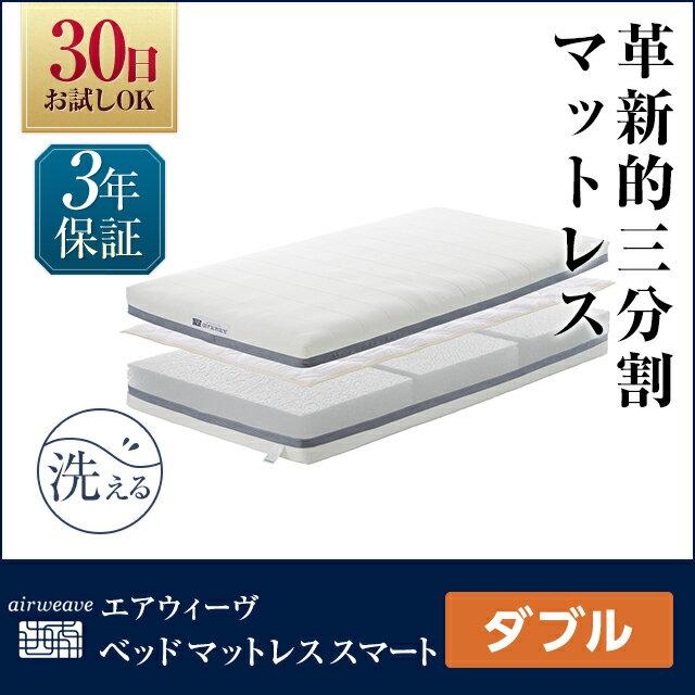 エアウィーヴ ベッドマットレス スマート ダブル 厚さ21cm マットレス 高反発 洗える 高反発マットレス