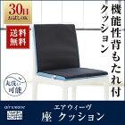 エアウィーヴ 座 クッション airweave 背もたれ付きクッション 椅子 高反発 オフィス