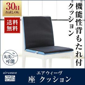 【25日20時〜4時間限定エントリーでP8倍】エアウィーヴ 座 クッション 背もたれ付きクッション 椅子 高反発 オフィス
