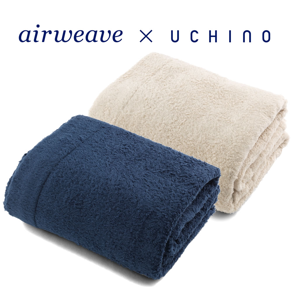 エアウィーヴ タオルケット / UCHINO開発のマシュマロパイルを使用 / 寝装品