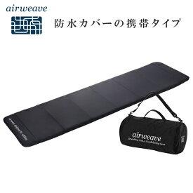 エアウィーヴ ストレッチパッド 持ち運びできるコンパクトサイズ