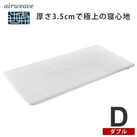 エアウィーヴ スマート 025 ダブル 高反発マットレス 30日間お試し可能 洗える マットレス 高反発 マットレスパッド