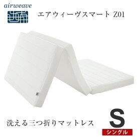 エアウィーヴ スマートZ01 シングル マットレス マットレス シングル 三つ折り 厚さ9cm 折りたたみ 高反発 洗える 高反発マットレス 三つ折り