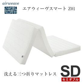 エアウィーヴ スマートZ01 セミダブル マットレス マットレス シングル 三つ折り 厚さ9cm 折りたたみ 高反発 洗える 高反発マットレス 三つ折り