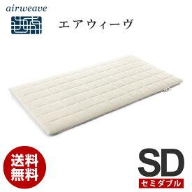 【送料無料】エアウィーヴ セミダブル マットレス 高反発 厚さ6cm 洗える 高反発マットレス