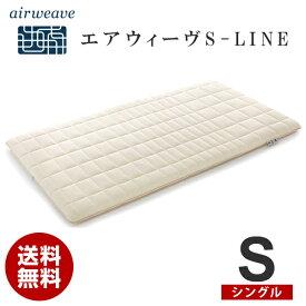 【送料無料】エアウィーヴ S-LINE シングル マットレス 高反発 厚さ7cm 洗える 高反発マットレス