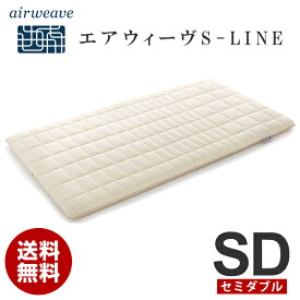 【送料無料】エアウィーヴ S-LINE セミダブル マットレス 高反発 厚さ7cm 洗える 高反発マットレス
