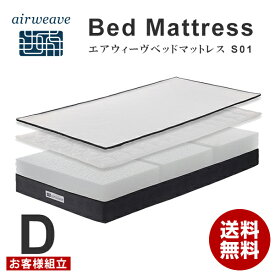 【送料無料】エアウィーヴ ベッドマットレス S01 ダブル お客様組立 高反発ベッドマットレス