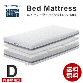 【送料無料】エアウィーヴ ベッドマットレス S02 ダブル お客様組立 高反発ベッドマットレス