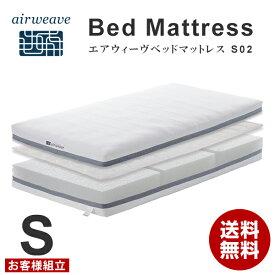 【送料無料】エアウィーヴ ベッドマットレス S02 シングル お客様組立 高反発ベッドマットレス