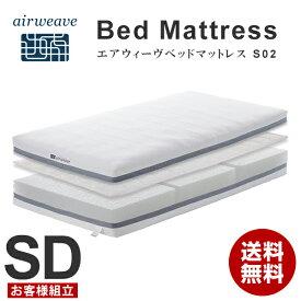 【送料無料】エアウィーヴ ベッドマットレス S02 セミダブル お客様組立 高反発ベッドマットレス