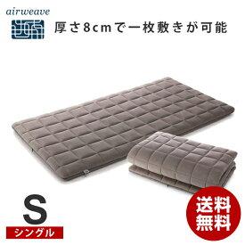 【送料無料】エアウィーヴ 四季布団 シングル サイズ 高反発敷き布団