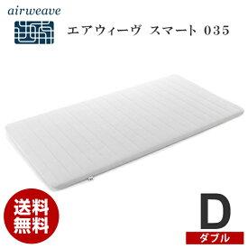 【送料無料】エアウィーヴ スマート 035 ダブル マットレス 高反発 厚さ4.5cm 高反発マットレス マットレスパッド