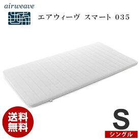 【送料無料】エアウィーヴ スマート 035 シングル マットレス 高反発 厚さ4.5cm 高反発マットレス マットレスパッド