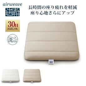 エアウィーヴ クッション (39cm×39cm×5cm) 日本製 水洗い可能 通気性抜群 オフィスチェア用クッション 椅子用クッション 座り疲れ軽減