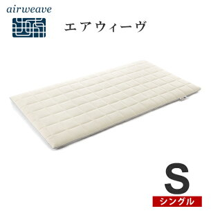 エアウィーヴ/シングル/高反発/マットレス/マットレスパッド/寝具/折りたたみ/エアファイバー