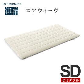 エアウィーヴ セミダブル マットレス 高反発 厚さ6cm 洗える 高反発マットレス