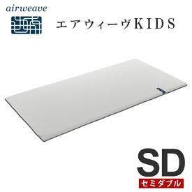 エアウィーヴ KIDS キッズ セミダブル 子ども用 高反発マットレス 厚さ約3cm
