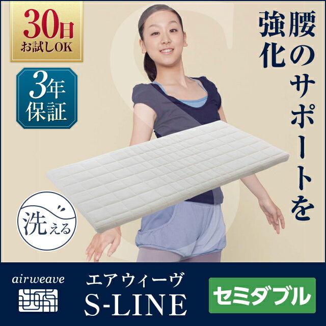 エアウィーヴ S-LINE セミダブル マットレス 高反発 厚さ7cm 洗える 高反発マットレス