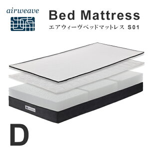 エアウィーヴベッドマットレスS01シングル高反発ベッドマットレス