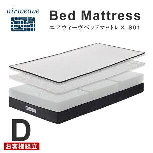 エアウィーヴベッドマットレスS01ダブルお客様組立高反発ベッドマットレス